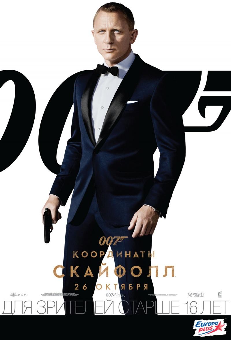 агент 007 бесплатно смотреть онлайн казино рояль