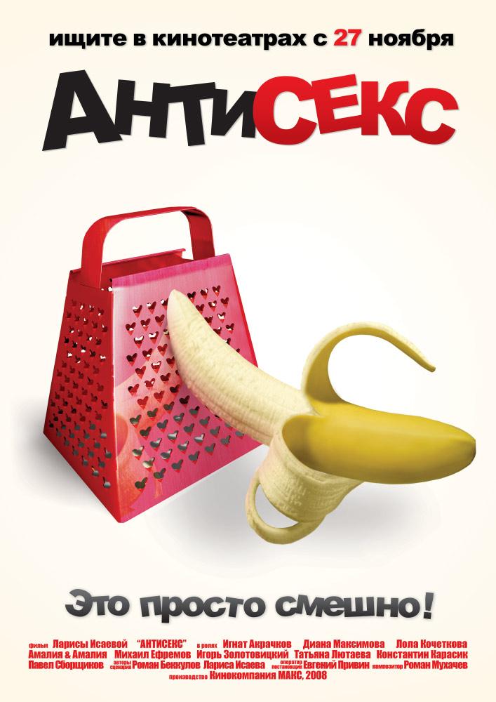 Ф льми онлайн смотреть антисекс