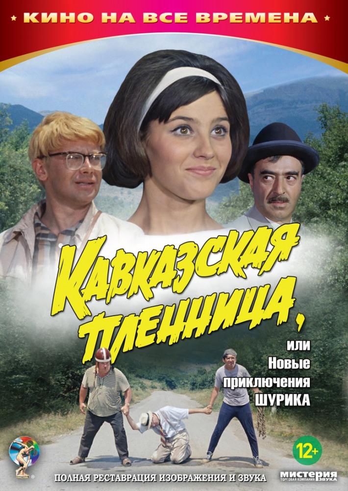 фильм кавказская пленница картинки