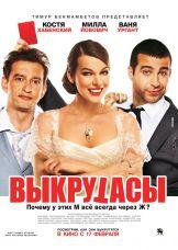 Самая сексуальная комедия 2010 2011 года