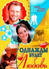 хорошие фильмы про любовь российские