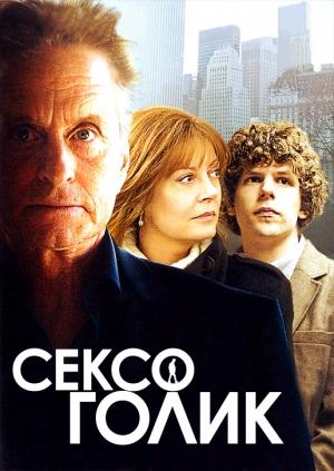 Сексаголик фильм