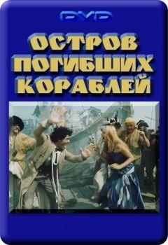 «Фильмы Про Острова И Кораблекрушения Смотреть Онлайн» — 1991