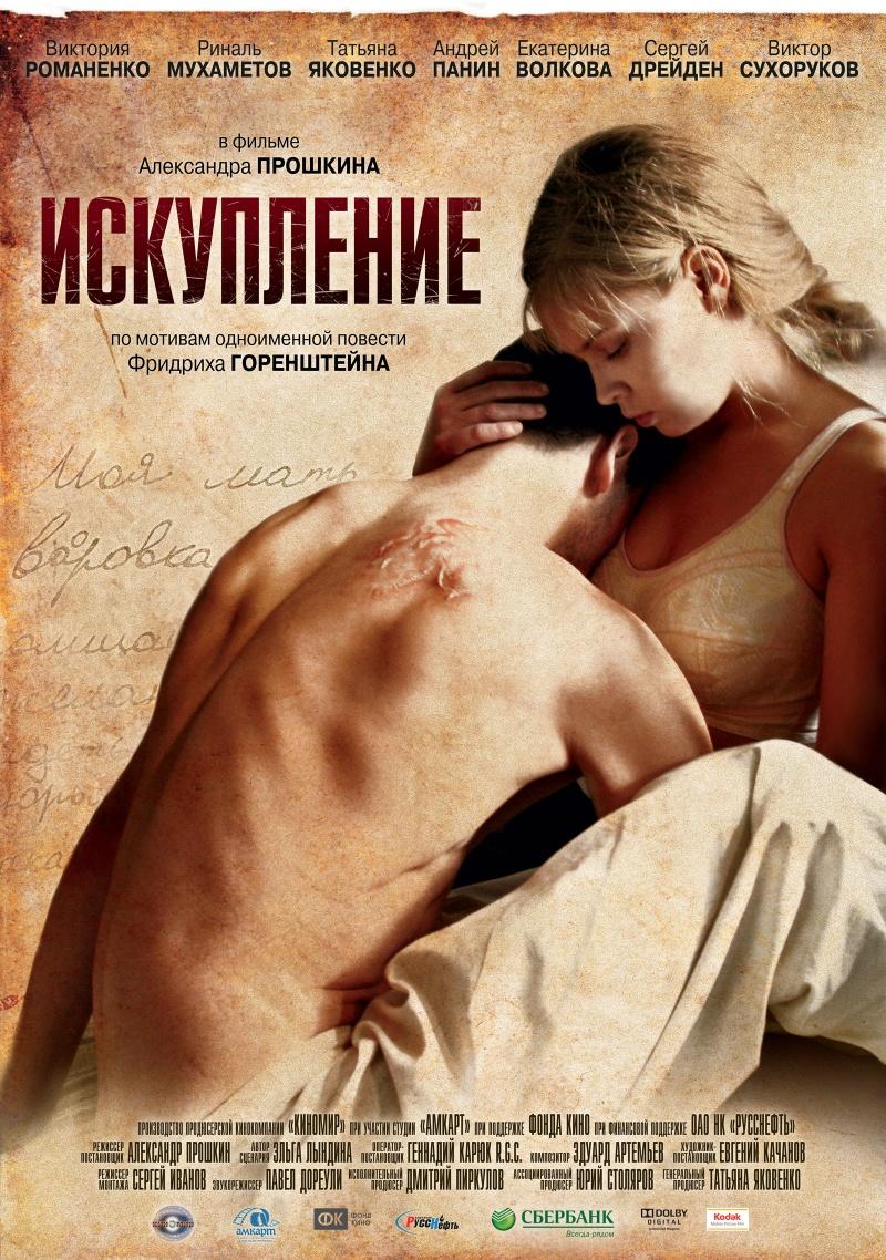 Фильмы 2012 смотреть онлайн бесплатно секс