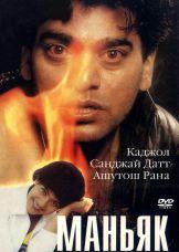 фильм невидимка 1998