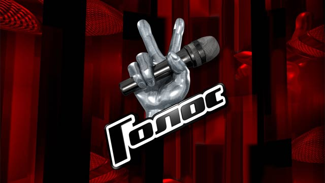 «Голос 3 Сезон 15 Выпуск» — 2005