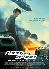 Постер фильма «Need for Speed: Жажда скорости»