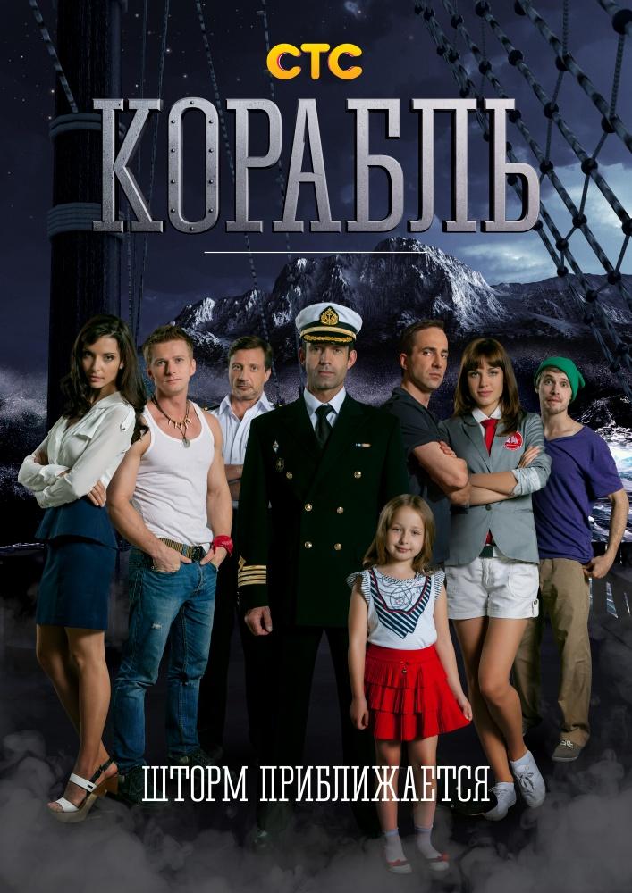 Сериал корабль 3 сезон дата выхода.