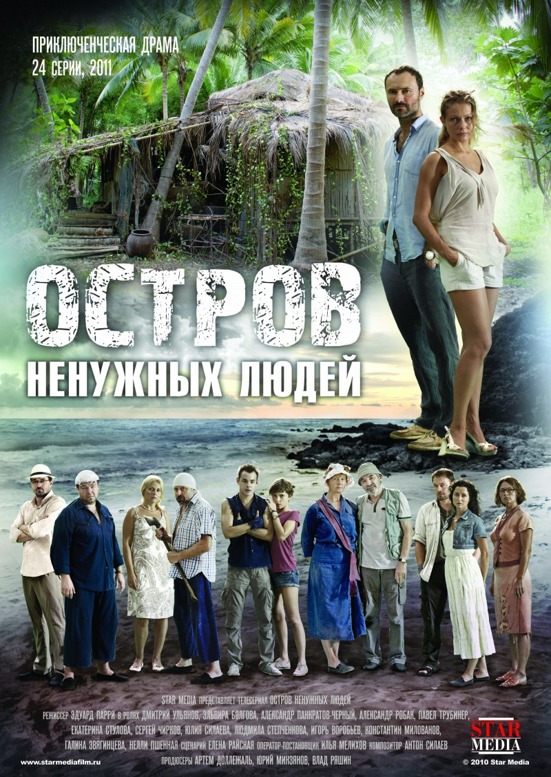 Остров ненужных людей (сериал, 1 сезон) — смотреть онлайн — кинопоиск.