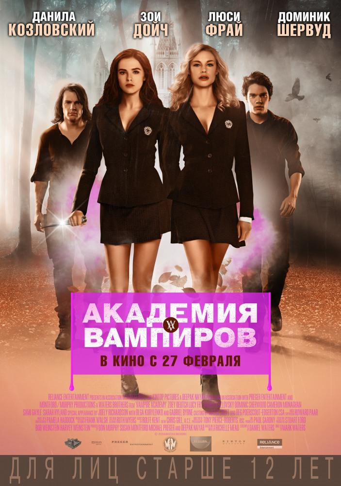«Фильм Про Академию» / 2010