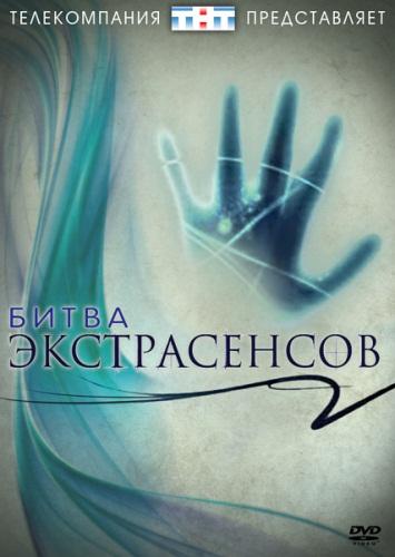 битва экстрасенсов 17 сезон 3 выпуск youtube