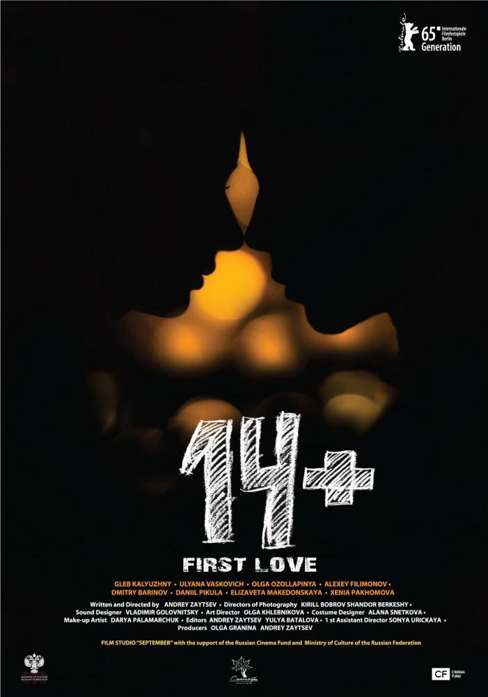 фильм 14 история первой любви смотреть онлайн бесплатно