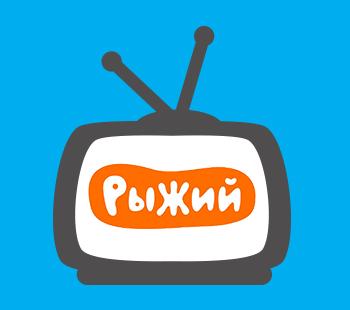 программа канала рыжий
