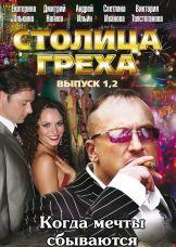 «Столица Греха Сезон 2» / 2005
