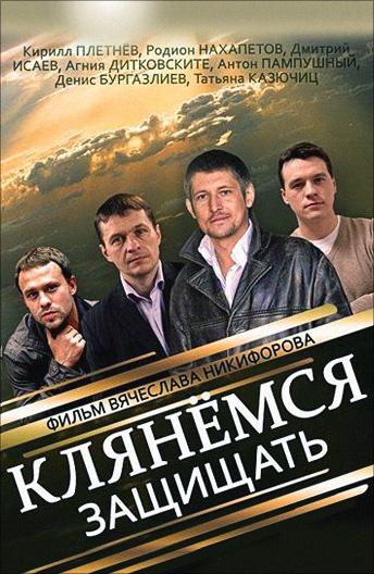 «Сериал Защита 2008 Смотреть Онлайн Все Серии Подряд» — 2014