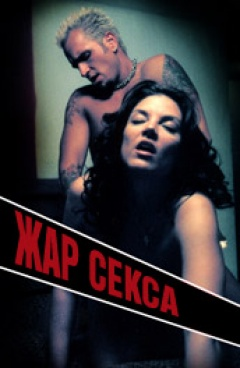 Фильмы Боевик Секс 2019