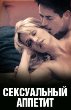 Сексуалый фильм