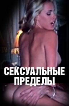 Фильмы с эротикой сексуальные пределы