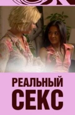 Фильм бесплатно реальный секс