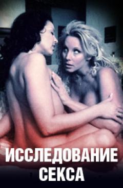 Фильм видео все о сексе