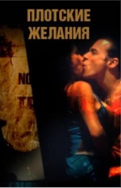 Фильмы онлайн смотреть бесплатно для взлосрых плотские желание фото 162-115