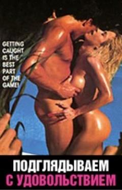 podglyadivaem-s-udovolstviem-porno-film