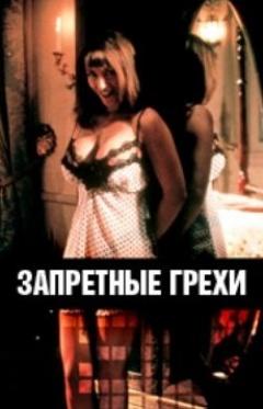 Эротический фильм смотреть грех