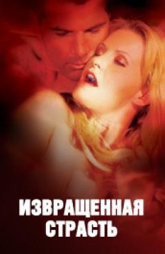 Смотреть фильм секс и страсть