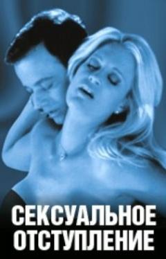 Фильм сексуальное отступление