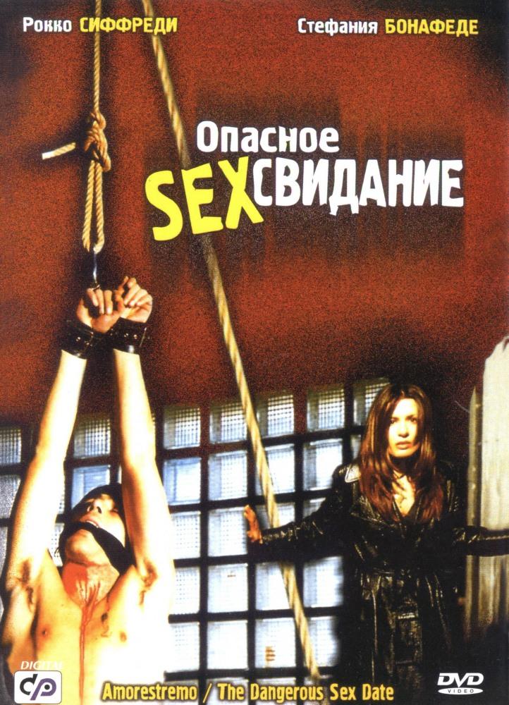 Фильм опсный секс