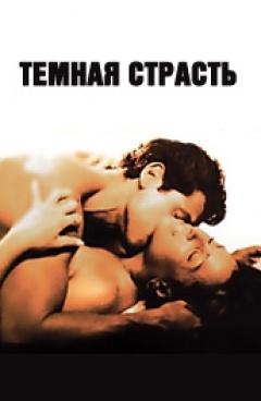 Фильмы про любовь и страсть постеле и сексе смотреть онлайн