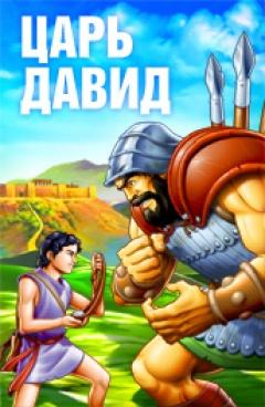 Смотрите мультфильм печать царя соломона в онлайне без регистрации