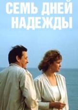 без надежды фильм