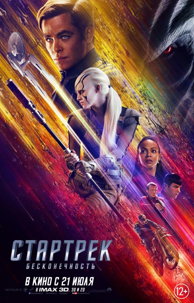 Звездный путь: возмездие (2002) смотреть онлайн бесплатно.