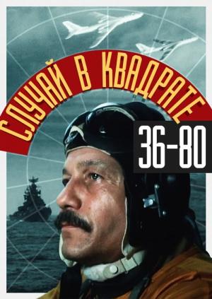 Случай в квадрате 36-80 (1982) » советские фильмы смотреть онлайн.