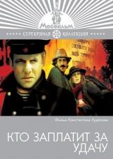 «Смотреть Фильм-джентльмены Удачи-2» / 2014