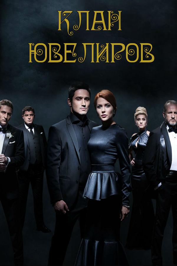 Говно шоу.ру смотреть реалити шоу клан