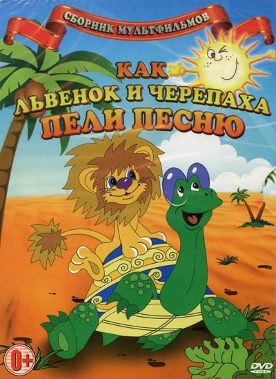 Как львёнок и черепаха пели песню самое интересное в блогах.