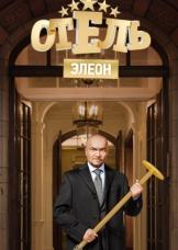 сериал бедная настя актёры