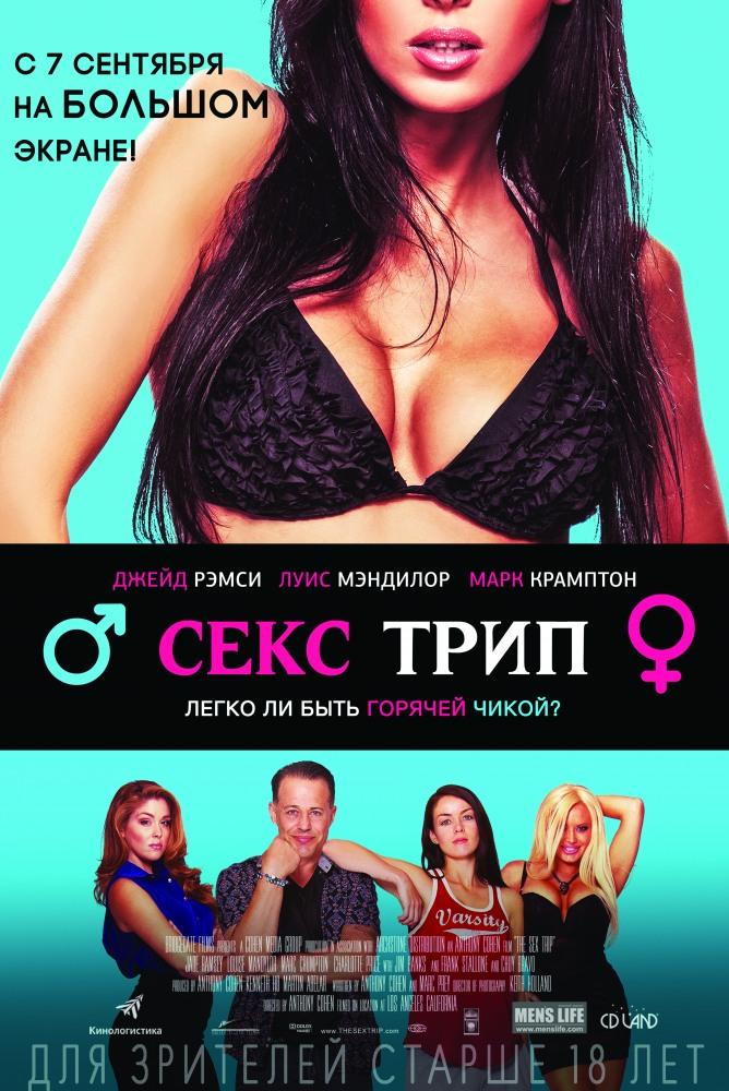 Современный секс искусство любви для гурманов 2006 бесплатно и без регистрации