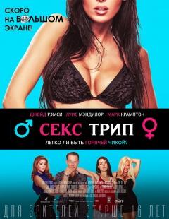 Фильм про секс журнал