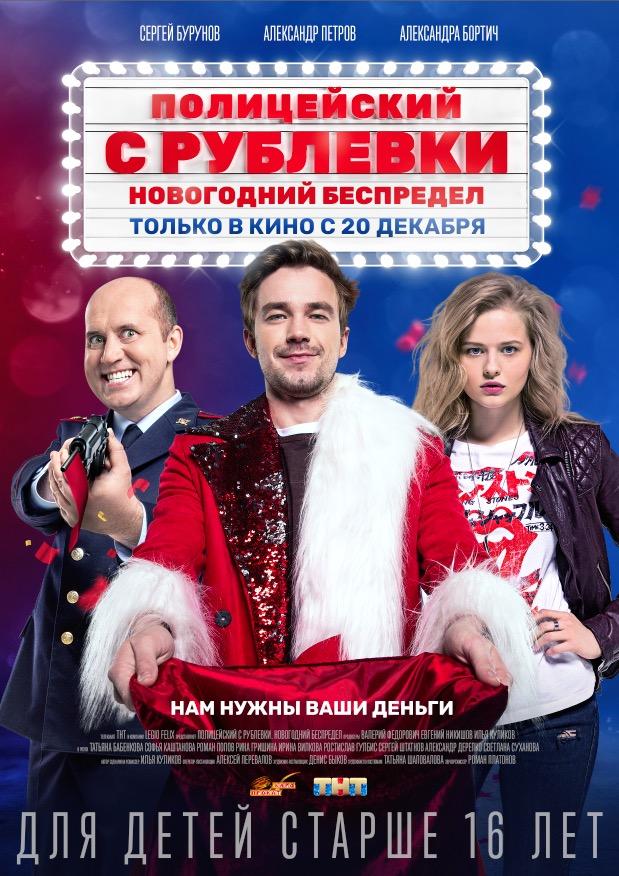 Продюсер «Полицейского с Рублёвки» рассказал, почему Александр Петров оказался вне проекта