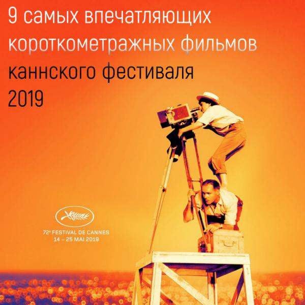 короткометражный фильм победитель каннского фестиваля 2019