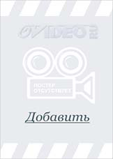 Постер фильма «Ворона (сериал)»