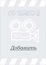 Постер фильма «Дорога (2002)»